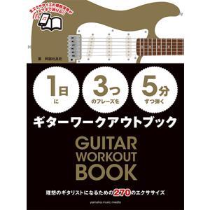 教則本 エレクトリックギター 【1日】に【3つ】のフレーズを【5分】ずつ弾くギターワークアウトブック