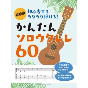 楽譜 ウクレレ 超初級 初心者でもラクラク弾ける! かんたんソロウクレレ60