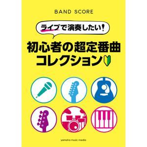 楽譜 バンドスコア ライブで演奏したい! 初心者の超定番曲 コレクション