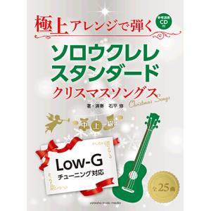 教則本+CD ウクレレ 極上アレンジで弾く ソロウクレレスタンダード クリスマスソングス