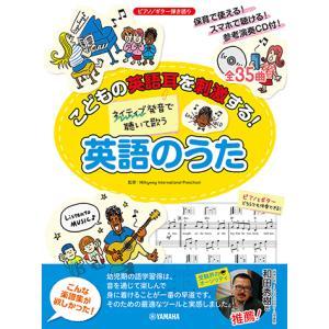 楽譜+CD ピアノ/ギター こどもの英語耳を刺激する!ネイティブ発音で聴いて歌う 英語のうた