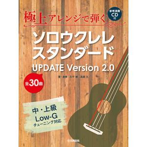 教則本+CD ウクレレ 極上アレンジで弾く ソロウクレレスタンダード UPDATE Ver.2.0