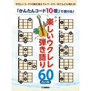 楽譜 ウクレレ 「かんたんコード10個」で弾ける! 楽しいウクレレ弾き語り60 【改訂版】