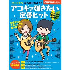 雑誌 ギター 「コード3つ」からはじめよう! アコギで弾きたい定番ヒット Go!Go! GUITAR 2014年5月号増刊