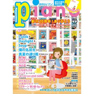 雑誌 ピアノ ヒット曲がすぐ弾ける! ピアノ楽譜付き充実マガジン 月刊ピアノ2016年 7月号