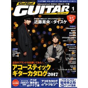雑誌 スコア充実!ギターがグングンうまくなるプレイマガジン Go!Go!GUITAR2017年1月号