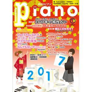 雑誌 ピアノ ヒット曲がすぐ弾ける! ピアノ楽譜付き充実マガジン 月刊ピアノ 2017年1月号