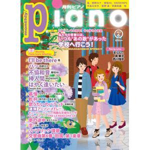 雑誌 ピアノ ヒット曲がすぐ弾ける! ピアノ楽譜付き充実マガジン 月刊ピアノ 2017年6月号