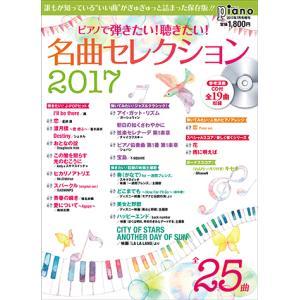 雑誌+CD 月刊ピアノ 2017年7月号増刊 ピアノで弾きたい!聴きたい! 名曲セレクション2017