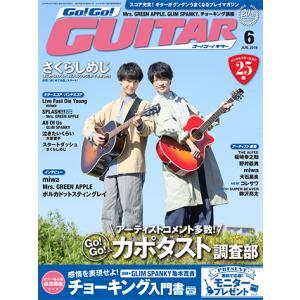 雑誌 ギター Go!Go!GUITAR2018年6月号