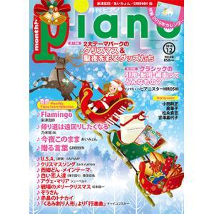 雑誌 月刊ピアノ 2018年12月号