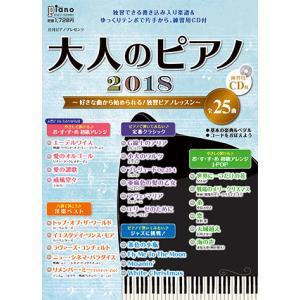 雑誌+CD 月刊ピアノ 2018年8月号増刊 月刊ピアノプレゼンツ 好きな曲から始められる!独習ピア...