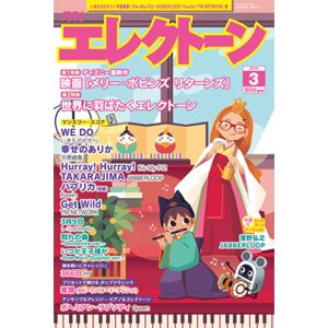 キーワード:雑誌/WE DO/幸せのありか/Hurray! Hurray!/TAKARAJIMA/パ...