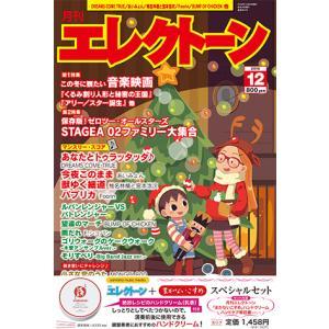 雑誌+その他 月刊エレクトーン 2018年12月号+「まかないこすめ」スペシャルセット