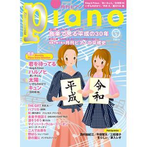 雑誌 月刊ピアノ 2019年5月号