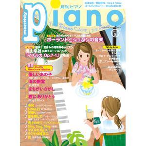 雑誌 月刊ピアノ 2019年8月号