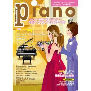 雑誌 月刊ピアノ 2019年10月号