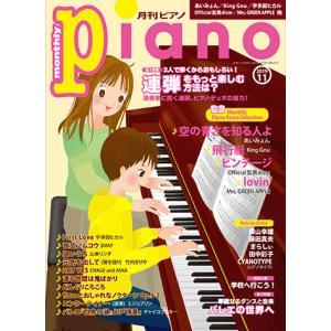 雑誌 月刊ピアノ 2019年11月号