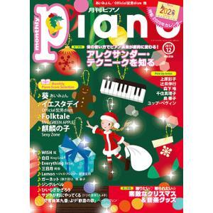 雑誌 月刊ピアノ 2019年12月号