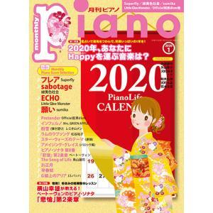 雑誌 月刊ピアノ 2020年1月号