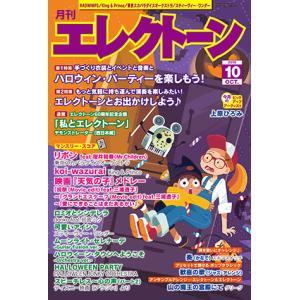 キーワード:雑誌/リボンfeat.桜井和寿(Mr.Children)/koi-wazurai/映画『...
