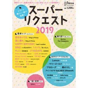 雑誌 月刊ピアノ 2019年6月号増刊 月刊ピアノプレゼンツ ピアノで弾きたい曲が満載!スーパーリクエスト2019