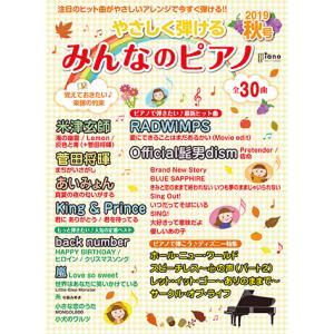 雑誌 月刊ピアノ 2019年10月号増刊 やさしく弾ける みんなのピアノ 2019年秋号