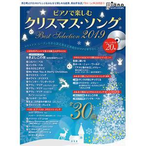 雑誌+CD 月刊ピアノ2019年 11月号増刊 ピアノで楽しむ クリスマス・ソング Best Selection2019