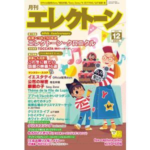 雑誌 月刊エレクトーン2019年12月号(エレクトーン誕生60周年記念特大号)