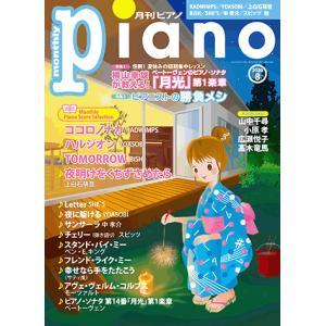 雑誌 月刊ピアノ 2020年8月号