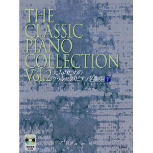 楽譜+CD ピアノ 大人のための クラシック・ピアノ名曲集 [下]...