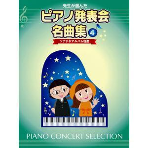 楽譜 先生が選んだ ピアノ発表会名曲集 4 ソナチネアルバム...