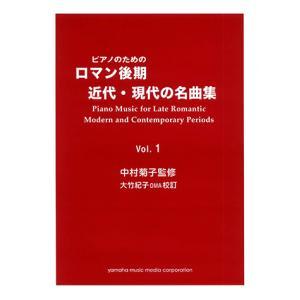 楽譜 ピアノのための ロマン後期・近代・現代の名曲集 1 中...