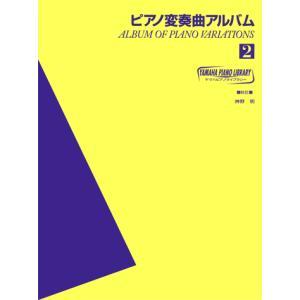 楽譜 ヤマハ ピアノライブラリー ピアノ変奏曲アルバム 2...