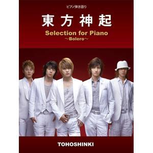 楽譜 ピアノ弾き語り 東方神起 Selection for Piano 〜Bolero〜