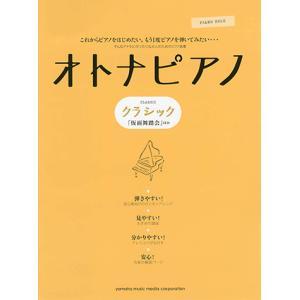 楽譜 ピアノソロ オトナピアノ 〜クラシック〜 「仮面舞踏会...