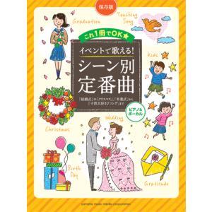 楽譜 ピアノ/ボーカル ピアノ&ボーカル これ1冊でOK☆ イベントで歌える!シーン別 定番曲
