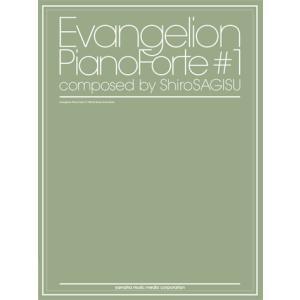 楽譜 ピアノ EVANGELION Piano Forte ...