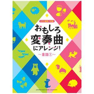 楽譜 ピアノ連弾 おもしろ変奏曲にアレンジ! 〜童謡 1〜