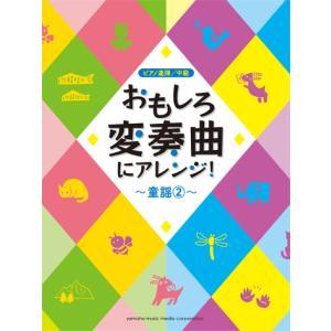 楽譜 ピアノ連弾 おもしろ変奏曲にアレンジ!〜童謡2〜