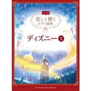 キーワード:楽譜/東京ディズニーランド・エレクトリカルパレード/いつか王子様が/レット・イット・ゴー...