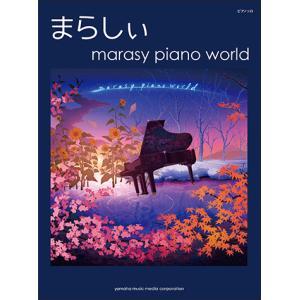 楽譜 ピアノソロ まらしぃ 「marasy piano world」