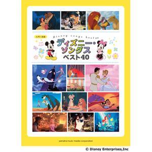 キーワード:楽譜/小さな世界/東京ディズニーランド®エレクトリカルパレードより/ヨー...