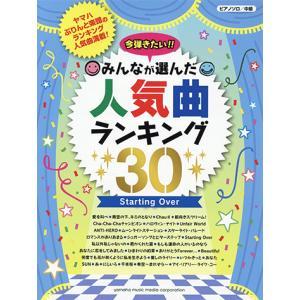 楽譜 ピアノソロ 今弾きたい!! みんなが選んだ人気曲ランキング30 〜Starting Over〜