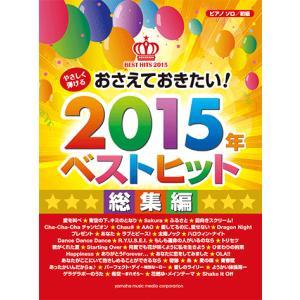 楽譜 ピアノソロ やさしく弾ける おさえておきたい!2015年ベストヒット 総集編