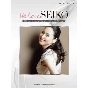 楽譜 ピアノソロメロディー譜 We Love SEIKO -...