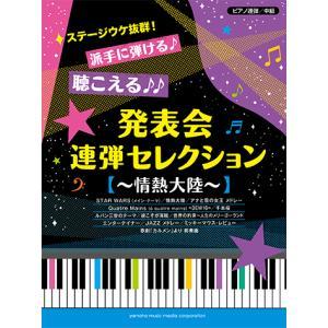楽譜 ピアノ連弾 ステージウケ抜群!派手に弾ける♪聴こえる♪♪発表会連弾セレクション 〜情熱大陸〜