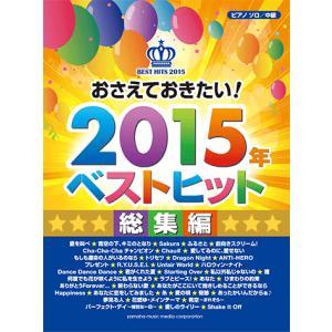 楽譜 ピアノソロ おさえておきたい!2015年ベストヒット 総集編