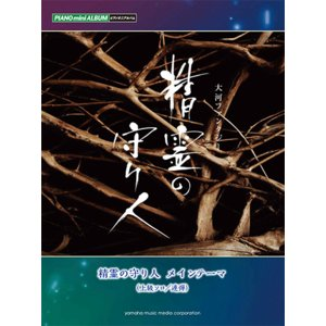 楽譜 ピアノミニアルバム NHK大河ファンタジー「精霊の守り人」 メインテーマ