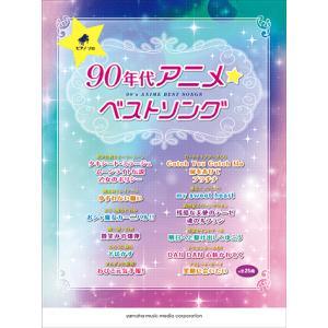 楽譜 ピアノソロ 90年代アニメ☆ベストソング